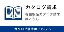 2013/2014版セキュリティ総合カタログ カタログ請求