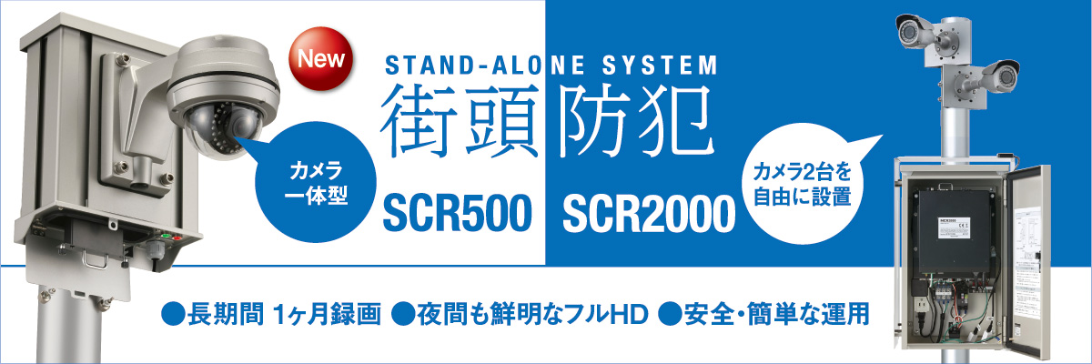 STAND-ALONE-SYSTEM