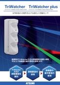 屋外用熱線センサSIRシリーズ