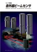 赤外線ビームセンサNR-QS_QM_TD