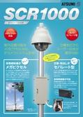 屋外カメラ録画機SCR1000