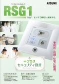 ワイヤレスコントローラRSG1